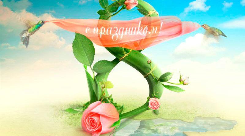 Цветок на открытке 8 марта