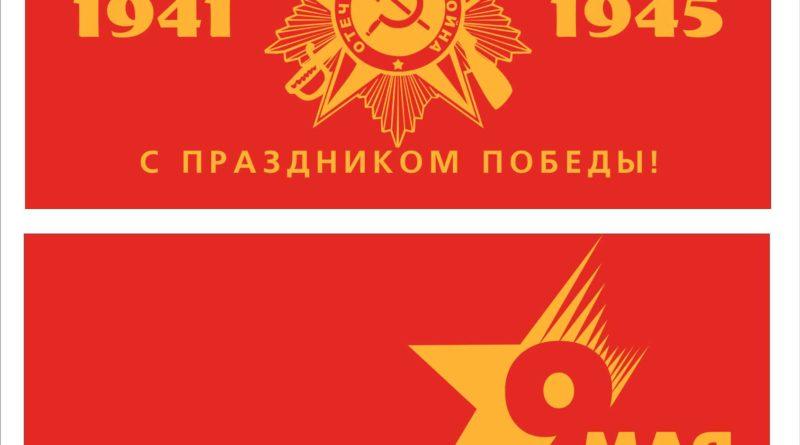 1941-1945-Победа