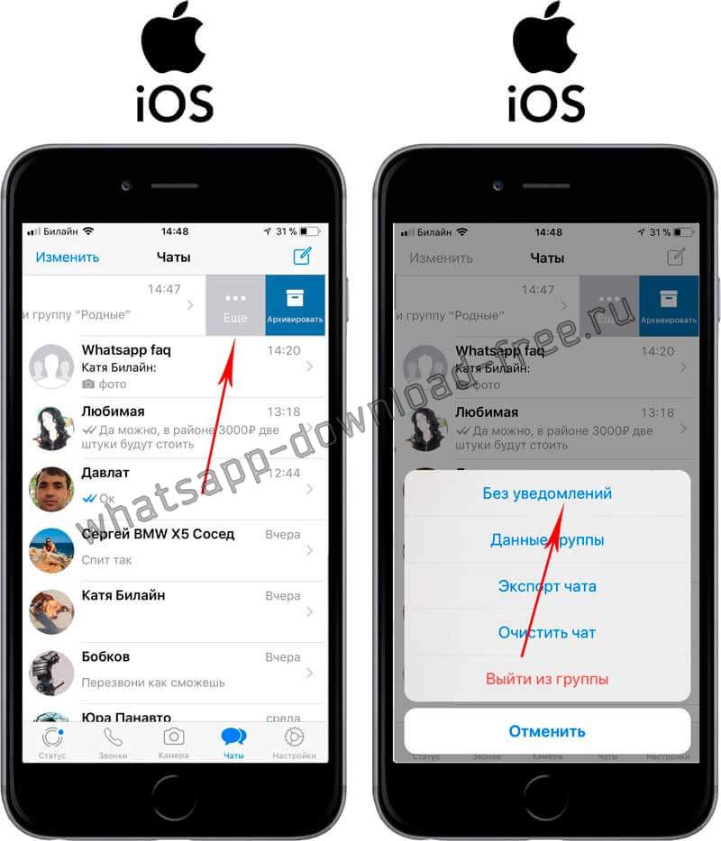 Без уведомлений WhatsApp на Iphone