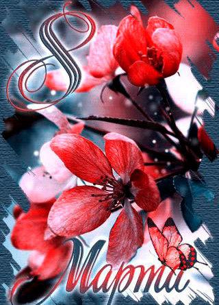 Цветочки на 8 марта
