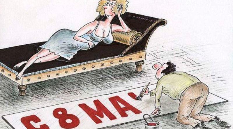 муж поздравляет с женским днем