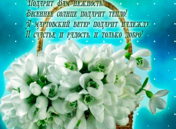 корзинка с цветами на женский день