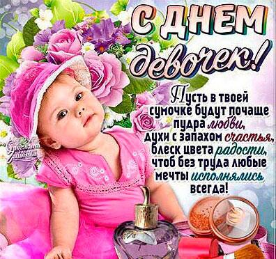 лялька на праздник женский