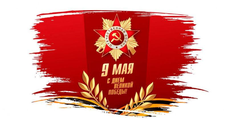 9 мая с днем великой победы