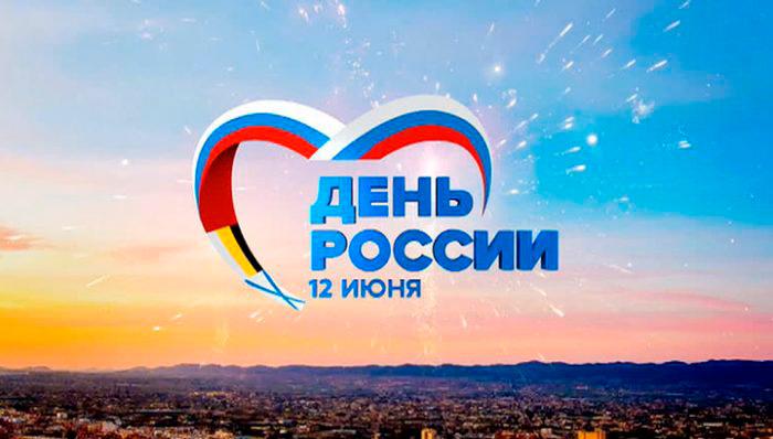 Природа день России