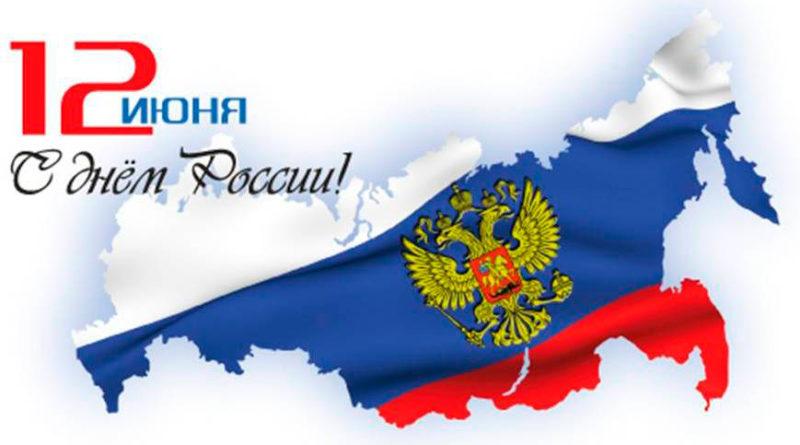 День Рождения России