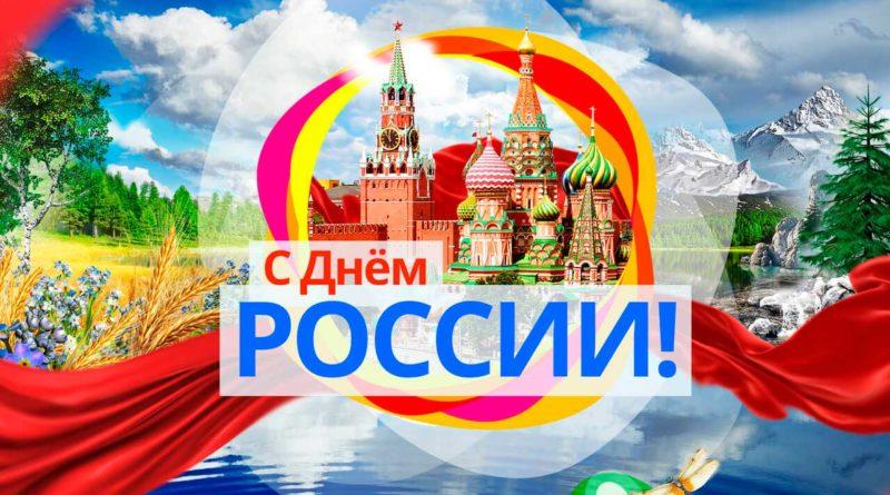 Радуга ко дню Росиии