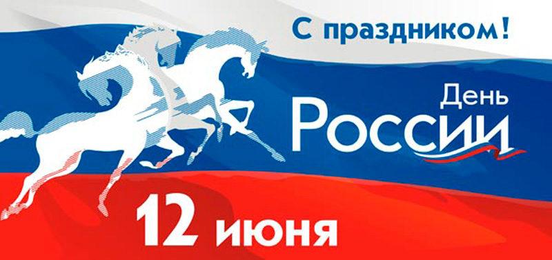 С праздником Росиии