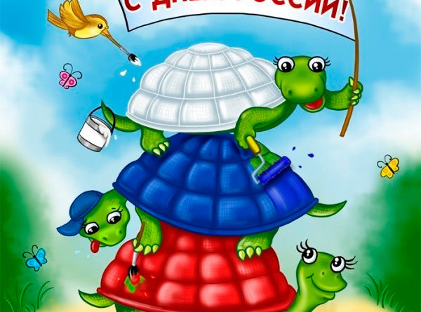 Черепашки День России