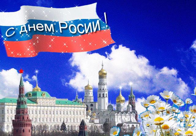 С днем России, родина наша