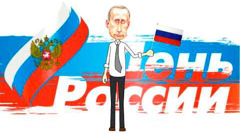 Путин День России