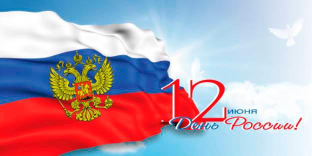 Открытка флаг 12 июня