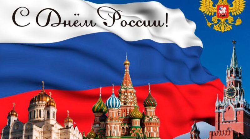 Крассная площадь День росиии