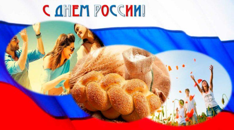 Радость дня Росиии