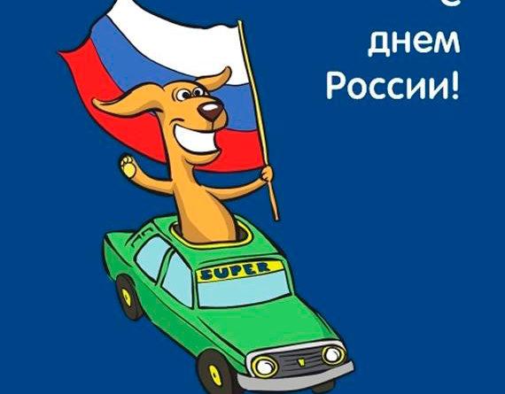 Креативная открытка Ко дню Росиии