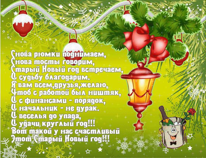 Самовара, поздравления открытки старым новым годом