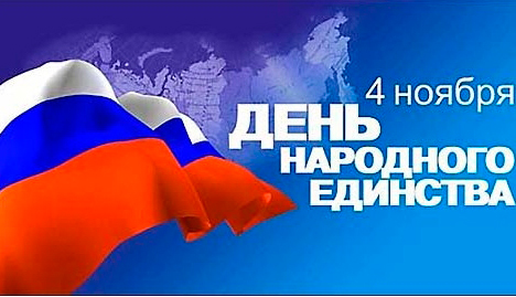 День народного единства 4 ноября открытка