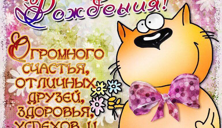 Картинки с днем рождения женщине красивые поздравления для ватсапа прикольные, открытку