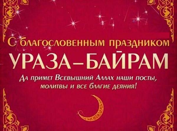 С благословенным праздником EID