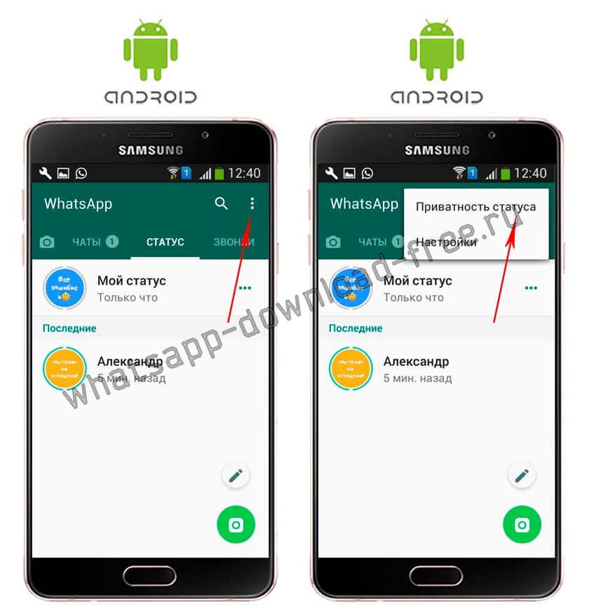 Приватность статуса в WhatsApp на Android Настройки