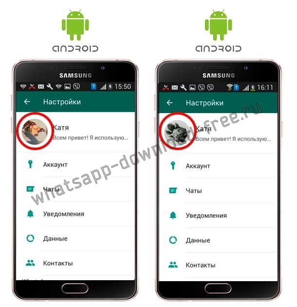 Картинка на аватарку в WhatsApp на Android До и После