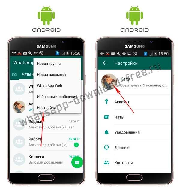 Картинка на аватарку в WhatsApp на Android Настройки
