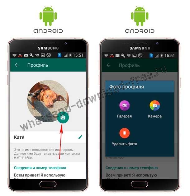 Картинка на аватарку в WhatsApp на Android Выбор