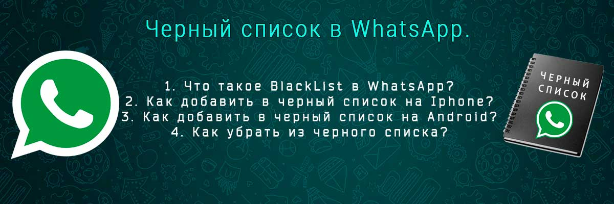 Черный список в WhatsApp установить и удалить