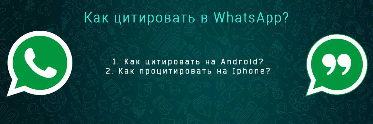 Цитирование в WhatsApp head