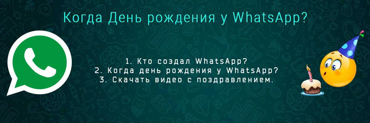 День рождения у WhatsApp head