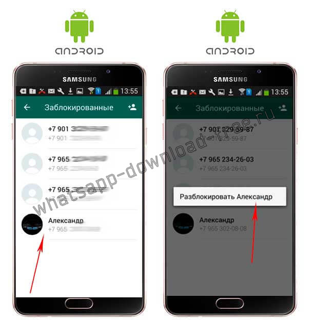 Убрать из черного списка в WhatsApp на Android