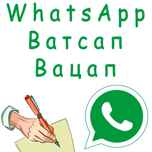 Whatsapp logo правописание