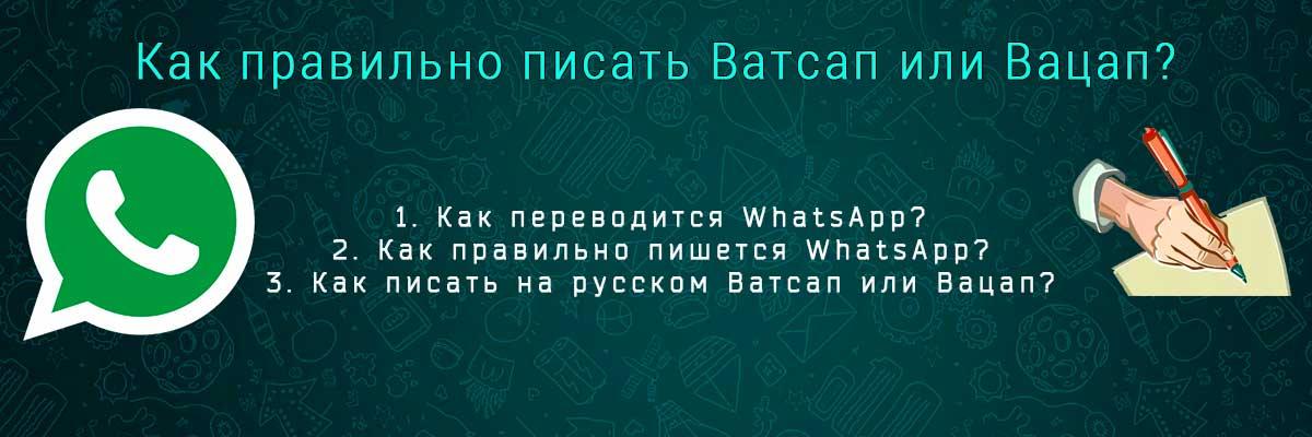 Как правильно пишется WhatsApp