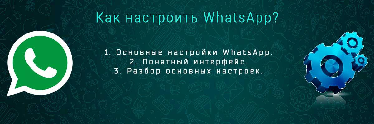 Основные настройки в WhatsApp