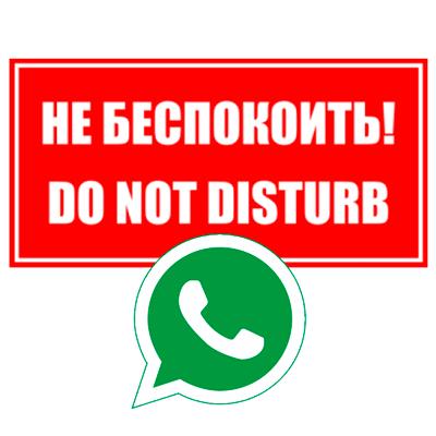 Не беспокоить в WhatsApp