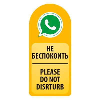 Не беспокоить в WhatsApp иконка
