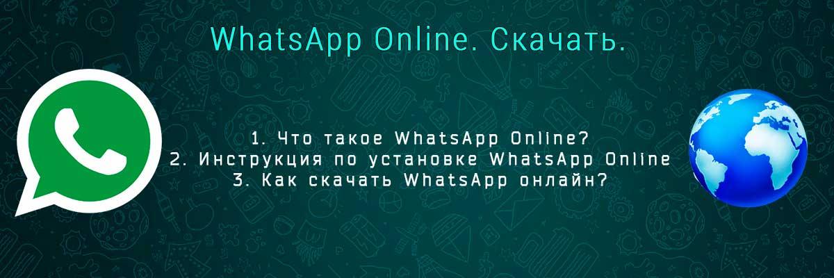 Что такое WhatsApp Online