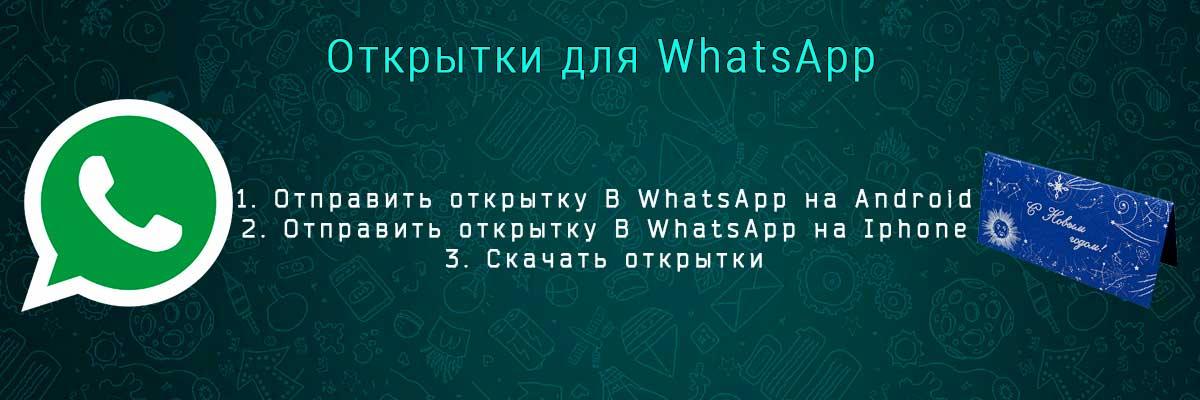 Отправить открытку в WhatsApp