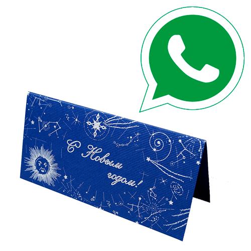 Открытка в WhatsApp лого