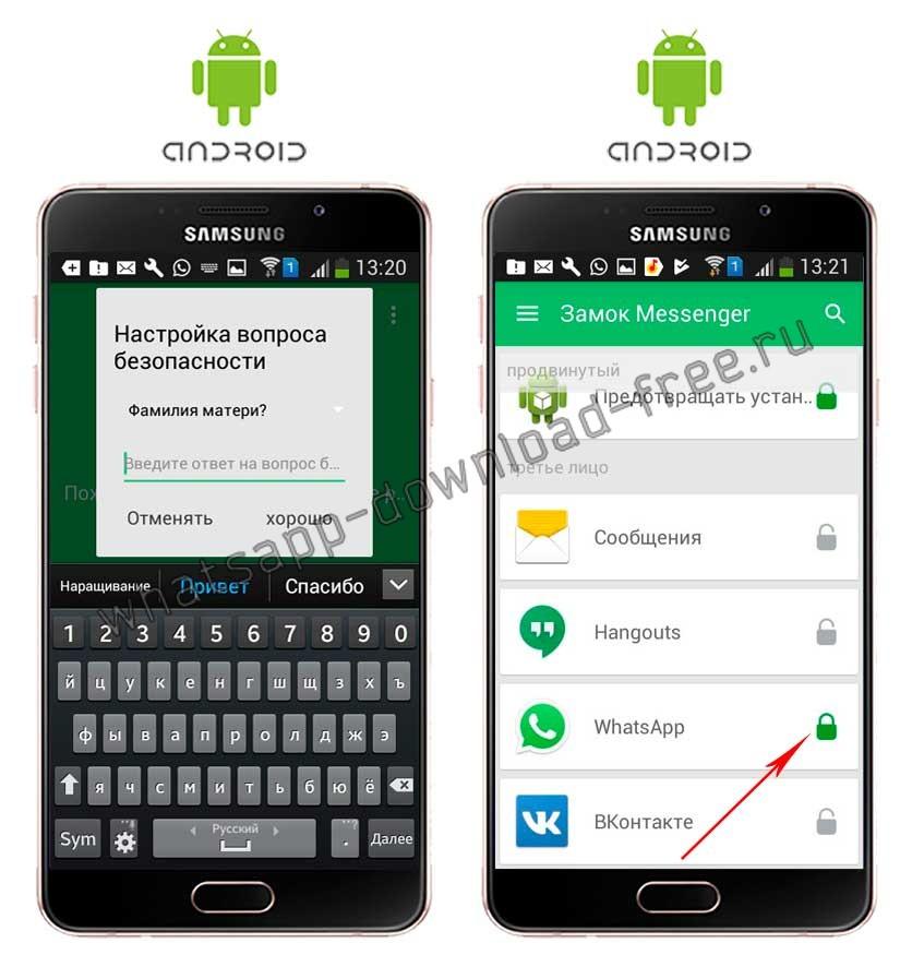 Контрольный вопрос и установка галочки на WhatsApp