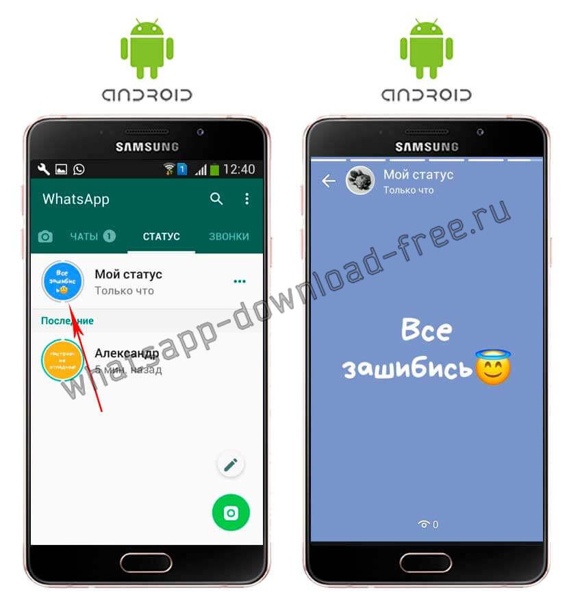 Просмотр статуса с надписью на Android в WhatsApp