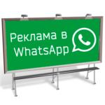 Реклама в WhatsApp