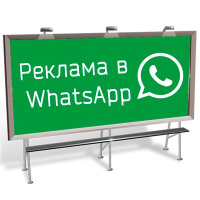 Реклама в Ватсап