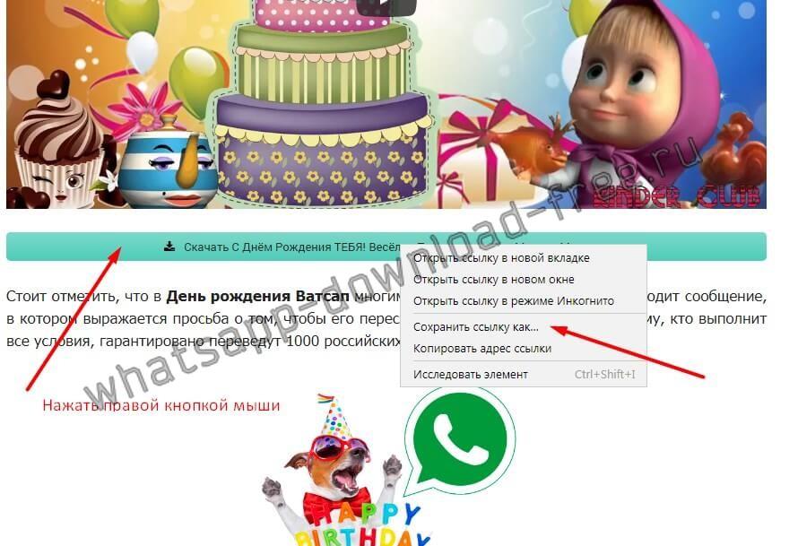 Открытки с днём рождения для whatsapp 179