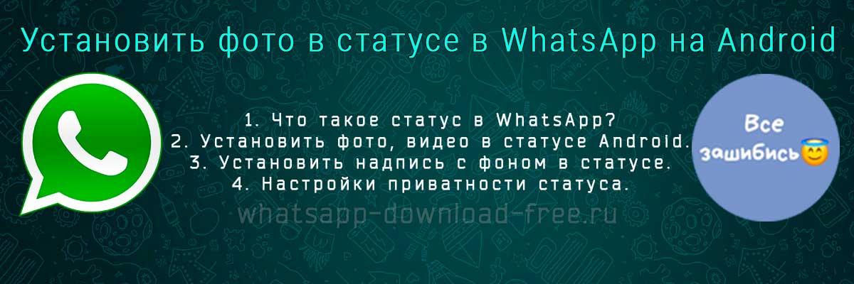 Установить фото на статус в WhatsApp на Android