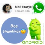 Как поставить фото в статусе в WhatsApp на Android?