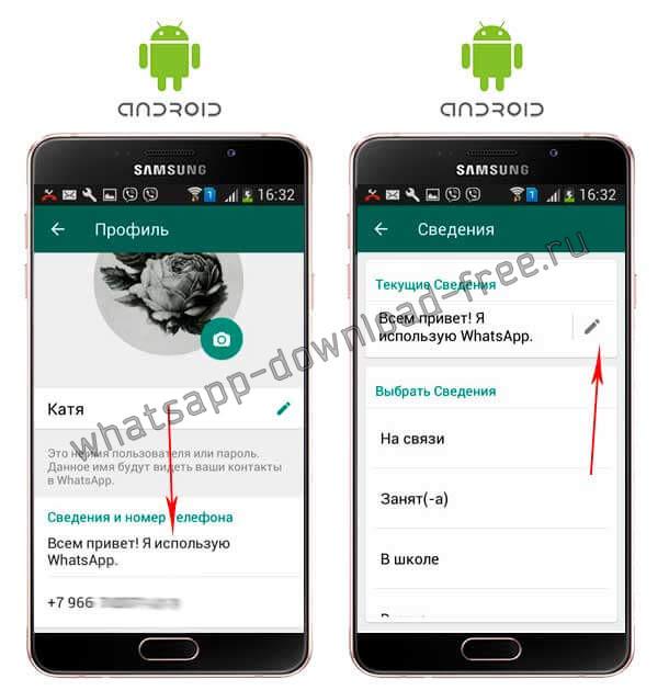 Изменить статус в WhatsApp на Android