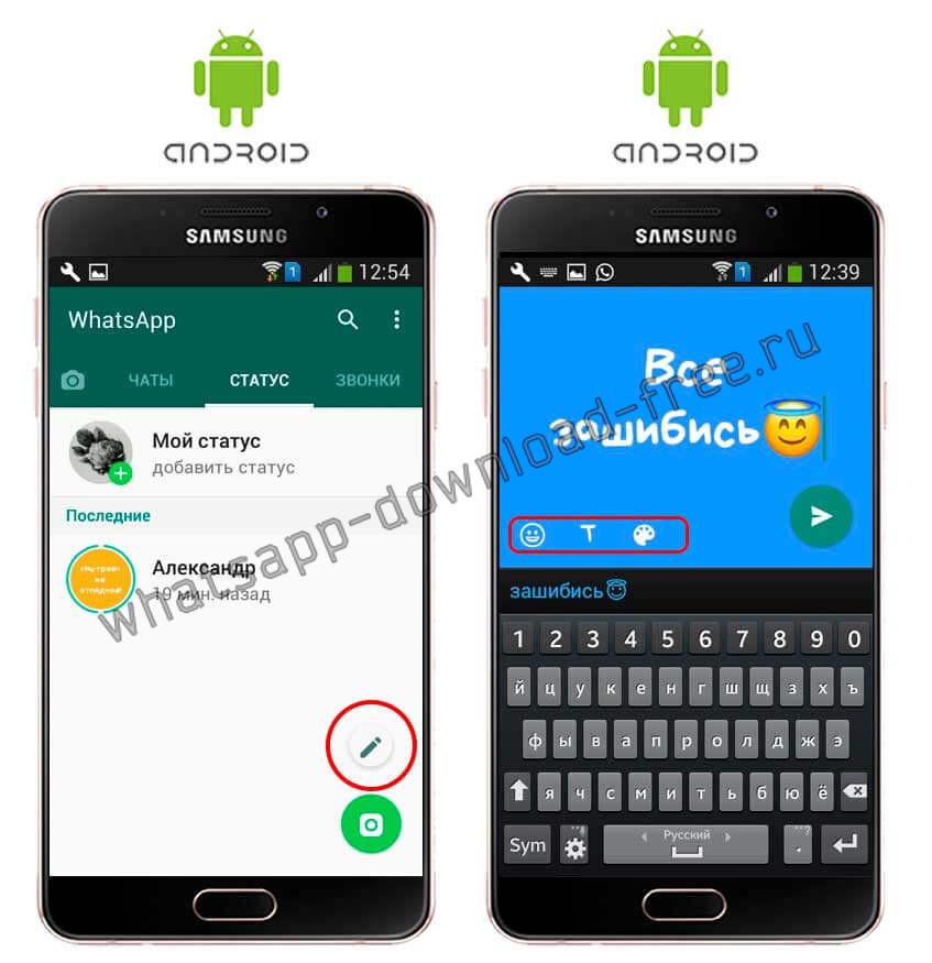 Установить статус в WhatsApp с надписью на Android