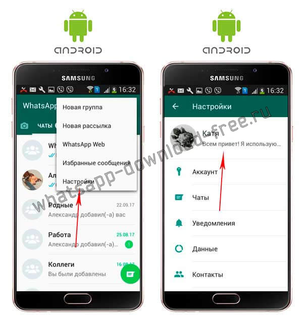 Изменить статус в WhatsApp на Android настройки