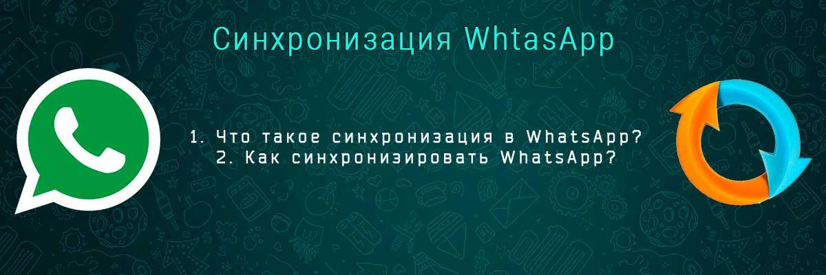 Как синхронизировать WhatsApp?